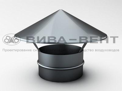 Зонт крышный для круглого воздуховода